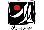 فراخوان چهارمین جشنواره تئاتر باران منتشر شد