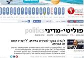 رسانههای صهیونیستی در یک نگاه|از رخنه حماس به موبایلهای نظامیان اسرائیلی تا اعتراف نتانیاهو درباره منافقین و نشست پاریس