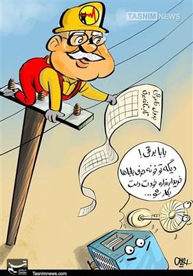 کاریکاتور/ بابا، فقط بابا برقی!!!