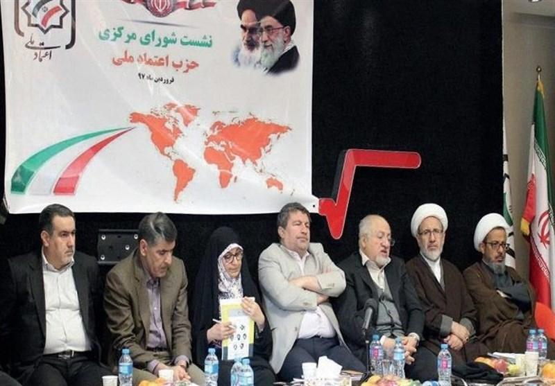 """قائم مقامی الیاس حضرتی در حزب اعتماد ملی """"غیرقانونی"""" اعلام شد"""