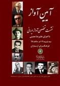 آوازخوانی مصطفی نجمی با تار مجید پایدار در آیین آواز