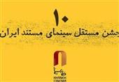 """پوستر """"جشن مستقل سینمای مستند ایران"""" طراحی میشود"""