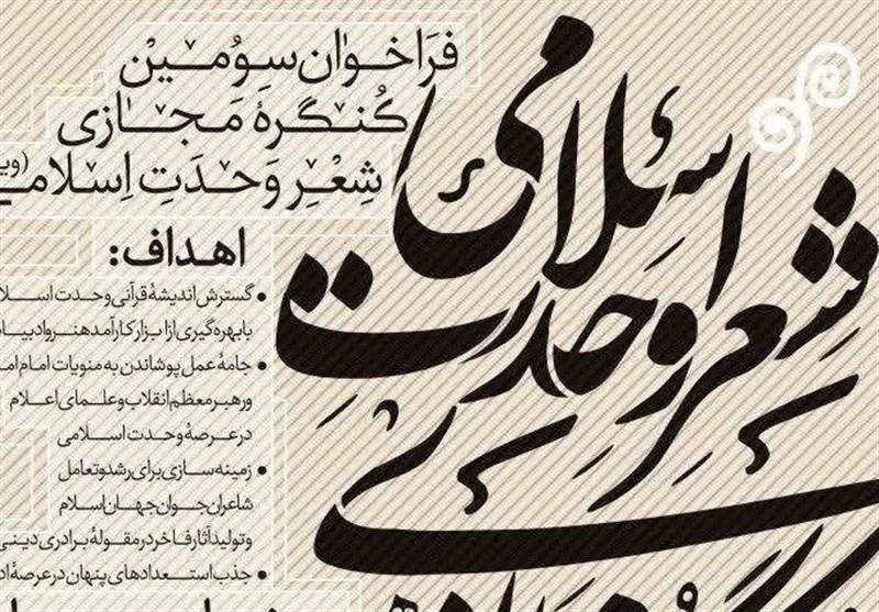 فراخوان سومین کنگره مجازی شعر وحدت اسلامی منتشر شد + عکس
