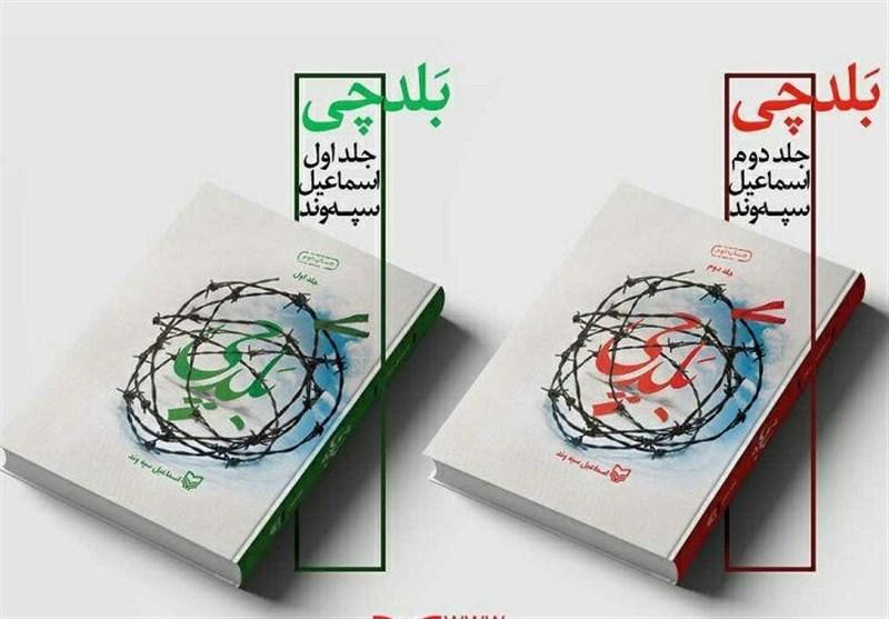 """جلد دوم کتاب """"بلدچی"""" و """"سه ولگرد"""" در خرمآباد رونمایی شد"""