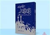 «خرد و خردبرتر» کتاب تازهای از یوسفعلی میرشکاک