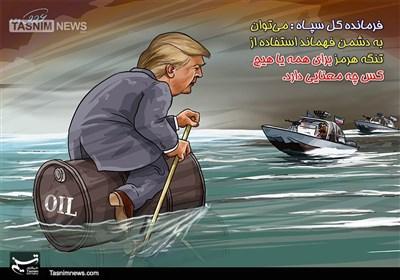 کاریکاتور/ تنگه هرمز برای همه یا هیچکس