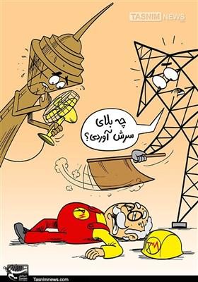 کاریکاتور/ فشار بیشازحد روی شبکهبرقتهران