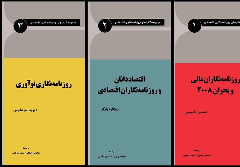 انتشار 3 کتاب جدید در حوزه روزنامه نگاری اقتصادی