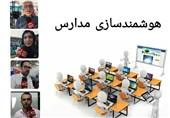 32 درصد مدارس استان زنجان هوشمندسازی شد