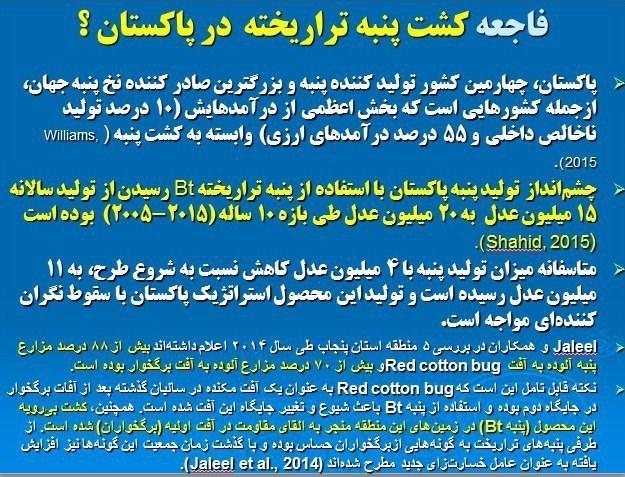 """13970418142014735146921310 جدید و تو و تازهترین اسناد از مخاطرات محصولات تراریخته و همچنین اقدامات """"مافیای تراریخته"""" در ایران"""