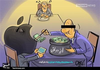 کاریکاتور/ ارز خوار!!!