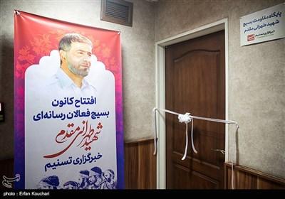 افتتاح پایگاه بسیج شهید حسن طهرانی مقدم خبرگزاری تسنیم