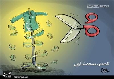 کاریکاتور/ حجاب و عفاف زیر تیغ مُد!!!