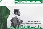 خط حزبالله 141/ وقتِ مطالبه آرمانها