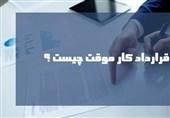 جزئیات مصوبه دولت درباره سقف قراردادهای موقت در کارهای غیرمستمر منتشر شد