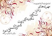 """نکاتی درباره """"مهریه"""" در داستان ازدواج موسی(ع)"""