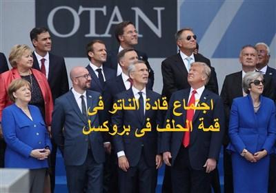 اجتماع قادة الناتو فی قمة الحلف فی بروکسل