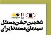 داوران دهمین جشن سینمای مستند ایران معرفی شدند