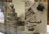 «فهیمه»؛ بنیان گذار دانشنامه ی تشیع+عکس