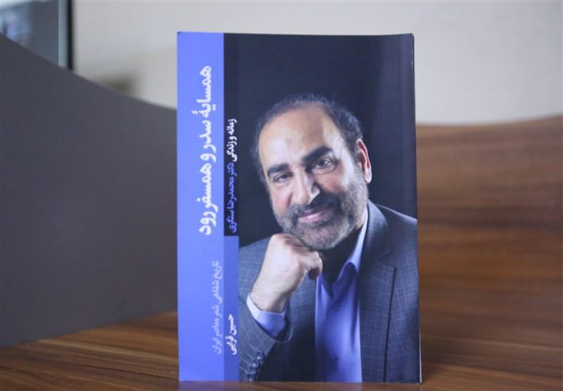 امروز رونمایی کتاب «همسایه سدر و همسفر رود» / قرایی:سالهای سال به دنبال دکتر «محمدرضا سنگری» بودم