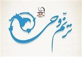 ثبت نام در آزمون قرآنی ترنم وحی تمدید شد