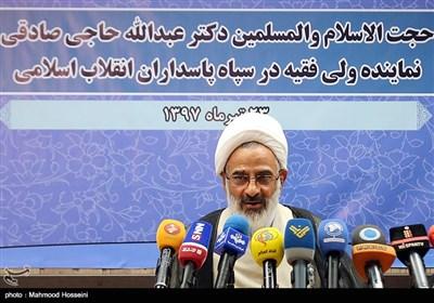 نشست خبری حجت الاسلام عبدالله حاجی صادقی نماینده ولی فقیه در سپاه پاسداران انقلاب اسلامی