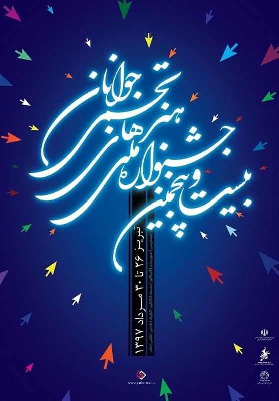 پوستر بیست و پنجمین جشنواره تجسمی جوانان منتشر شد