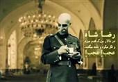 خونریزیِ رضاخان در موشنگرافیک «خونِ بهجوش آمده» +فیلم