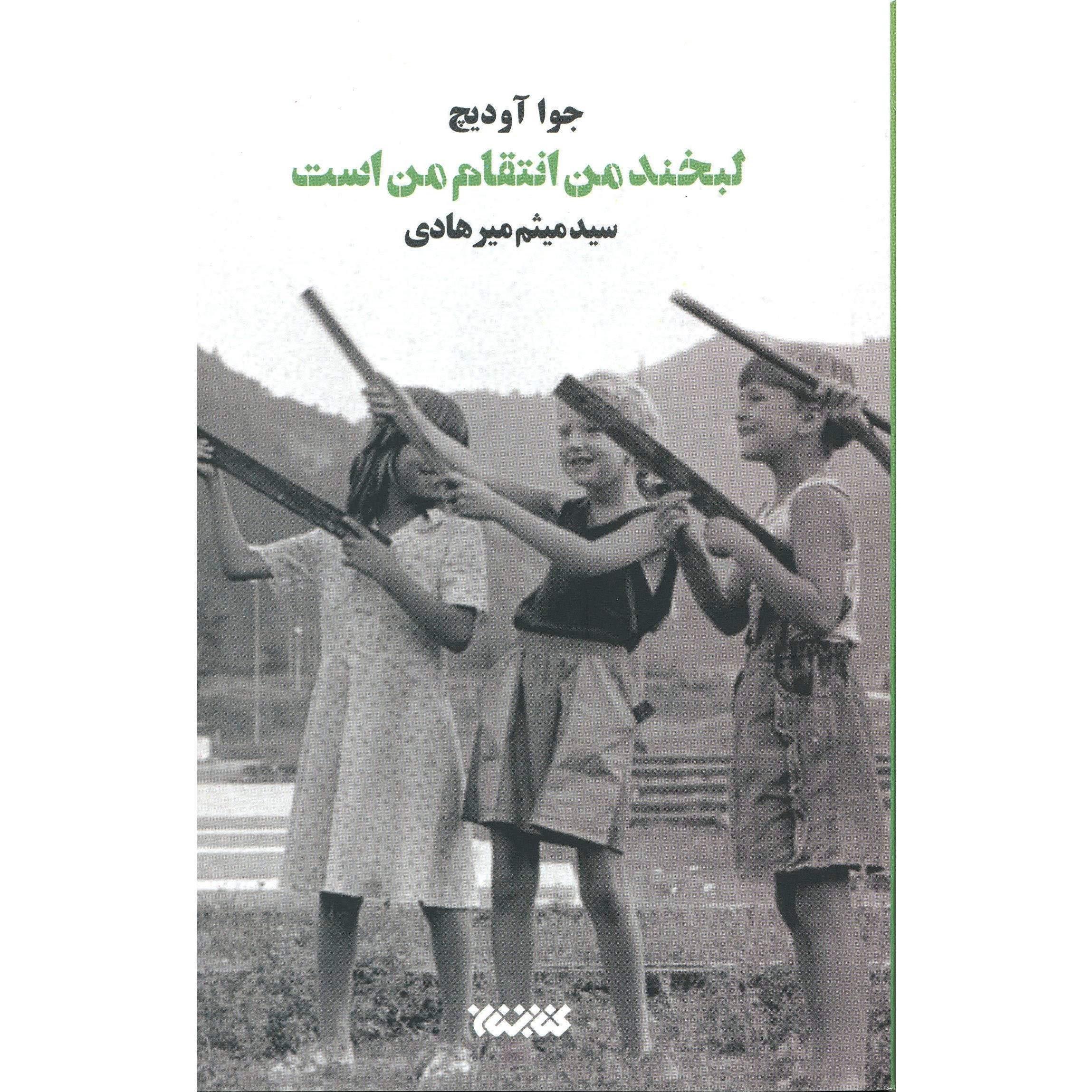 نگاهی به سه عنوان کتاب از ادبیات بوسنی