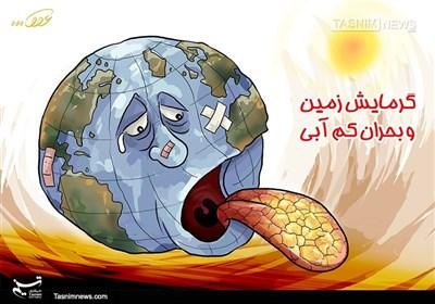 کاریکاتور/ بحرانجهانیآب موضوعی غیرقابل انکار