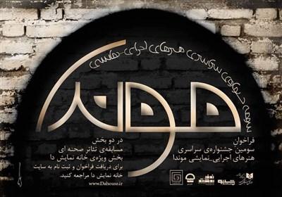 فراخوانِ سومین جشنواره ی سراسری هنرهای اجرایی_ نمایشی موندا منتشر شد