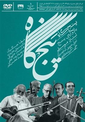 «پنجگاه» با آواز و کمانچه علی اکبر شکارچی منتشر می شود