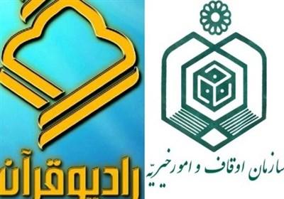 رادیو قرآن با سازمان اوقاف همکاری می کند