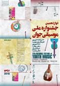 انتشار پوستر دوازدهمین جشنواره ملی موسیقی جوان