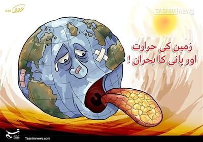 پانی کا عالمی بحران ایک ناقابل انکار حقیقت!