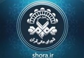 شورای عالی قرآن در آستانه سالگرد شهادت سردار سلیمانی فراخوان ارسال تواشیح داد