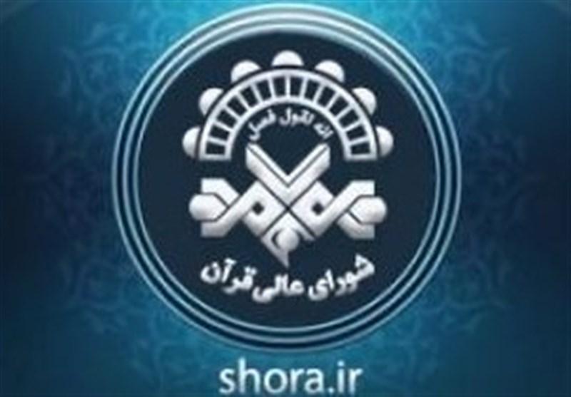 فراخوان اعطای گواهی تخصصی به قاریان و مدرسان قرآن