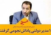 فتوتیتر| 11 مدیر دولتی پاداش نجومی گرفتند
