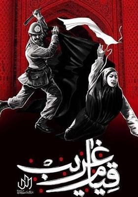 «قیام غریب» در 83اُمین سالگرد قیام خونین گوهرشاد منتشر شد