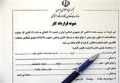 هزینه ثبت نام کارگران و کارفرمایان در سامانه روابط کار تعیین شد