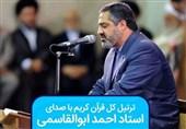 ترتیل کامل «احمد ابوالقاسمی» در پایگاه اطلاعرسانی رادیو قرآن