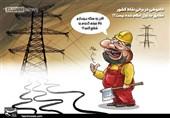 کاریکاتور/ ضعف مدیریت، علت قطع برق!