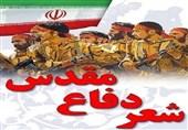 عصر شعر «دفاع مقدس» در کرمانشاه برگزار میشود