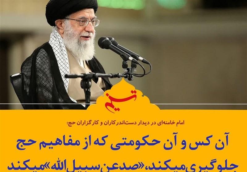 فتوتیتر  امام خامنهای: آن کس و آن حکومتی که از مفاهیم حج جلوگیری میکند، «صدعنسبیلالله» میکند