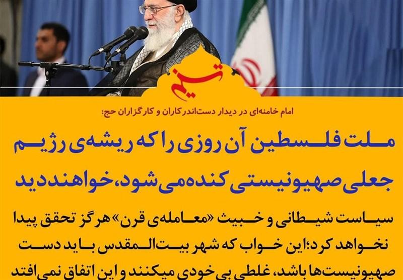 فتوتیتر| امام خامنهای: ملت فلسطین آن روزی را که ریشهی رژیم جعلی صهیونیستی کنده میشود، خواهند دید