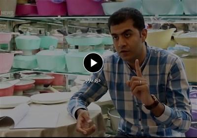 فیلم تسنیم| «دردِ بازار»