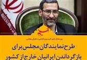 فتوتیتر| طرح نمایندگان مجلس برای بازگرداندن ایرانیان خارج از کشور