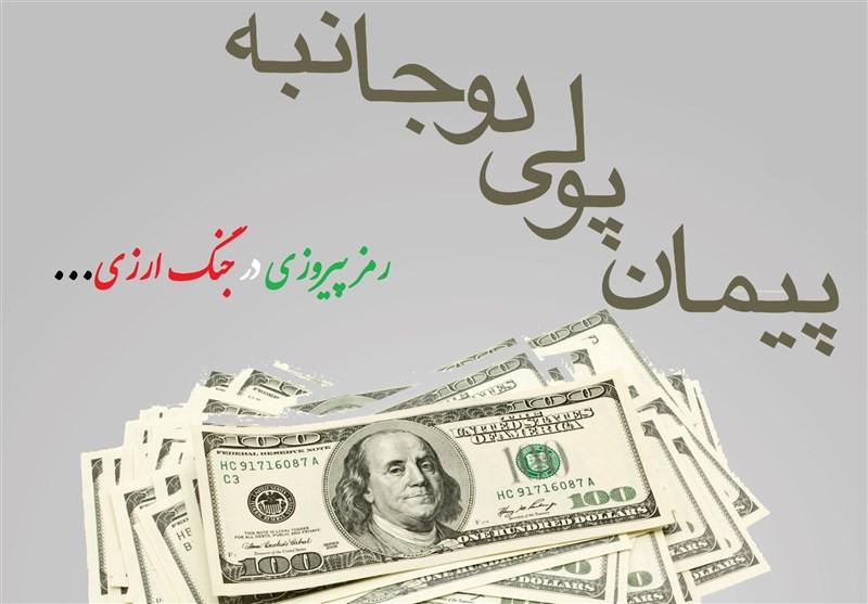 انعقاد پیمان های پولی دوجانبه راه فرار از تحریم