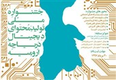 جشنواره ملی تولید محتوای دیجیتال دریاچه ارومیه برگزار میشود