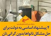 فتوتیتر| 4 پیشنهاد اساسی به دولت برای حل مشکل نانواها بدون گرانی نان